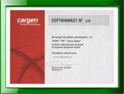 Карген сертификаты